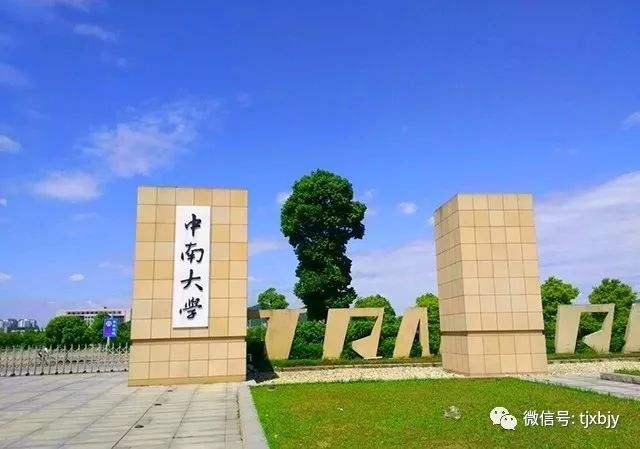 中南大学合作展示