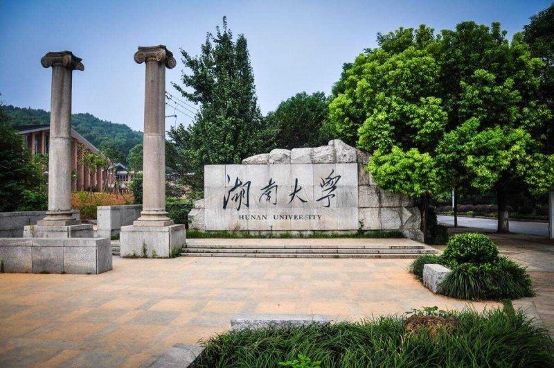 湖南大学合作展示